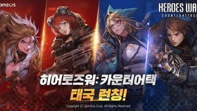 컴투스, 전투 특화 턴제 RPG '히어로즈워: 카운터어택' 태국 서비스