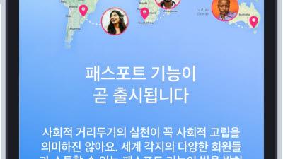 틴더, 전 세계 사람들과 대화할 수 있는 '패스포트' 기능 무료 제공