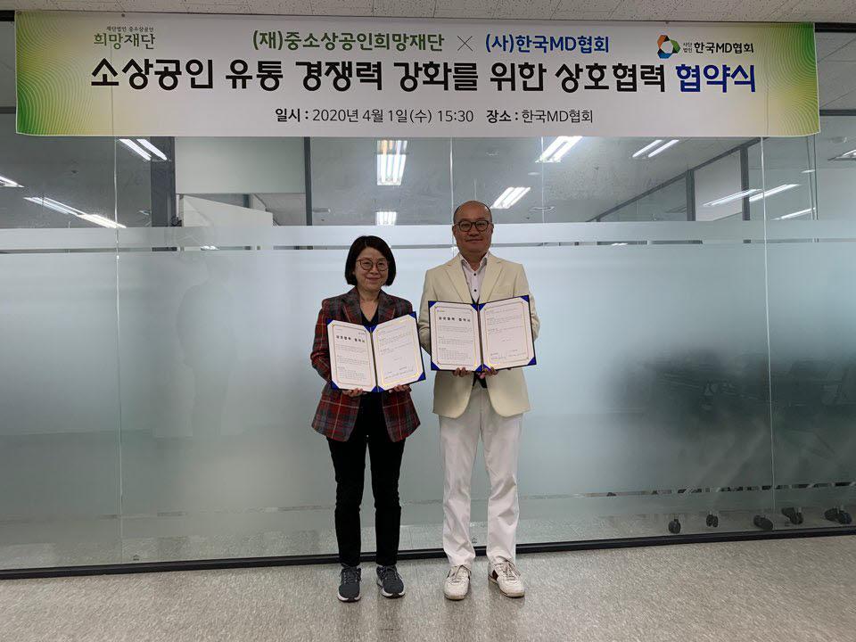 이윤재 중소상공인희망재단 이사장(왼쪽)과 정재필 한국MD협회장이 2일 상호협력을 위한 업무협약을 교환하고 있다.