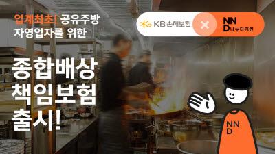 KB손해보험, 위대한상사와 업계 첫 '공유주방 전용 종합배상책임보험' 출시