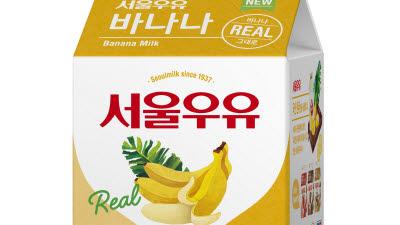 서울우유, '서울우유 바나나 카톤 300' 신제품 출시