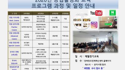 경북창조경제혁신센터, 창업활성화교육 온라인으로 실시