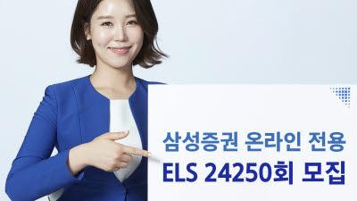 삼성증권, 최대 연 9.6% 온라인 전용 ELS 모집
