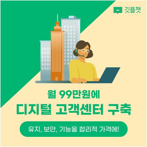 """깃플, 레인보우브레인 RPA 융합해 '독립 클라우드' 출시… """"가성비 뛰어나 중소기업 선호"""""""