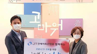 JT친애저축銀, 미혼모자 복지시설에 기부금 전달