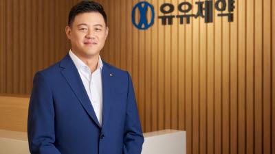 유유제약 3세 경영 본격화...유원상 사장 승진