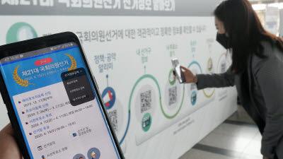 21대 총선, 4400여만명 유권자 참여