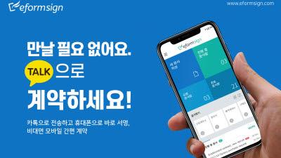 {htmlspecialchars(포시에스, '이폼사인' 비대면 계약 확산 주도…신규 고객 1.5배 증가)}