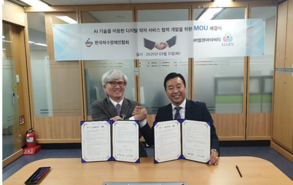 구근회 한국척수장애인협회장(왼쪽)과 김남현 엘젠아이씨티 대표가 AI 기술을 이용한 디지털 약자들의 삶의 질 개선과 향상을 위한 업무협약을 체결했다.