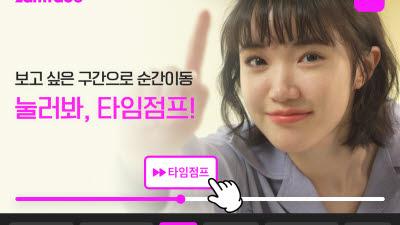 """""""원하는 화장만 골라봐"""" 잼페이스 타임점프 천만 클릭 넘어"""