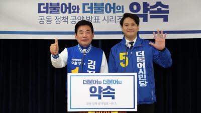 민주당 김진표·시민당 전용기 후보, 창업 일자리 공약 발표