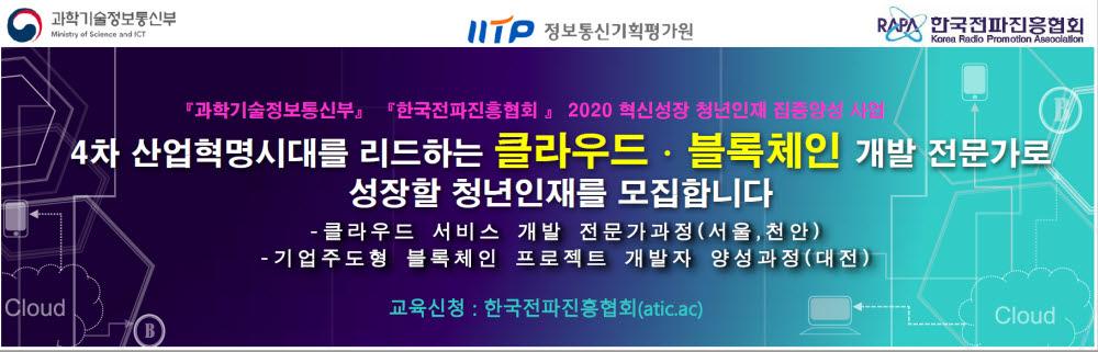 전파진흥협회, '혁신성장 청년인재 양성교육 수행기관' 3년 연속 선정