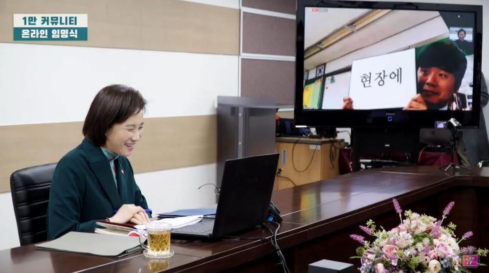 유은혜 부총리가 1만 커뮤니티 온라인 임명식을 줌을 활용해 하는 모습.