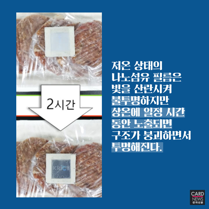 [카드뉴스]배송식품 변질 여부, 스티커로 체크