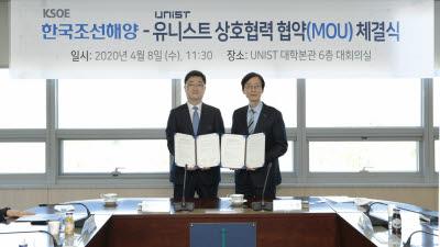 UNIST-한국조선해양, 미래산업 연구 힘 합친다...산학연구센터 개소