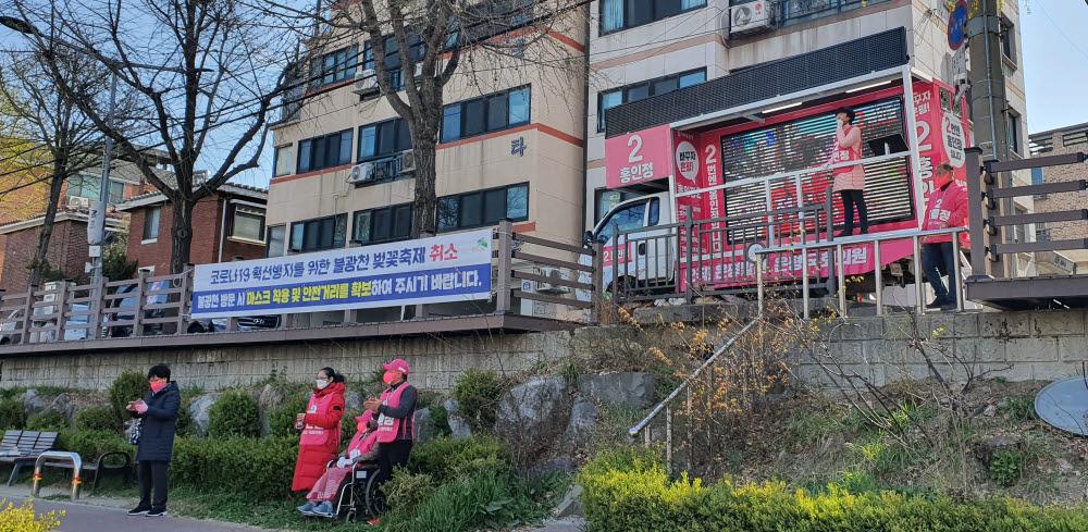 서울 은평구 불광천 수변무대에서 유세하고 있는 홍인정 미래통합당 후보 <사진=송혜영 기자>