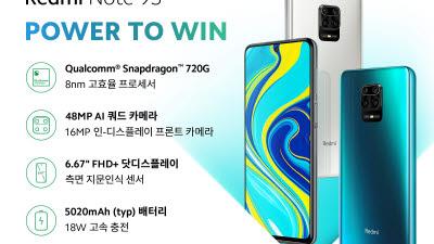 샤오미, 홍미노트9S 국내 정식 출시... 내달 판매 개시