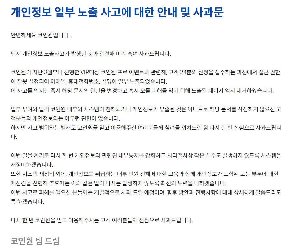 """코인원 """"개인정보 노출 사과·재발 방지 약속…후속 대책 마련 중"""""""