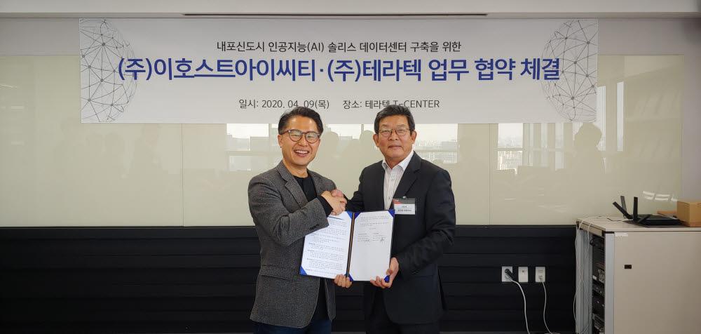 김철민 이호스트ICT대표(사진 왼쪽)와 공영삼 테라텍 대표가 내포신도시 인공지능 솔리스 테이터센터 구축을 위한 업무 협약을 체결하고 기념촬영했다.