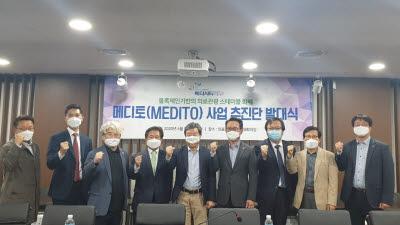 블록체인 기반 의료관광 스테이블코인 메디토(MEDITO) 사업 추진단 출범