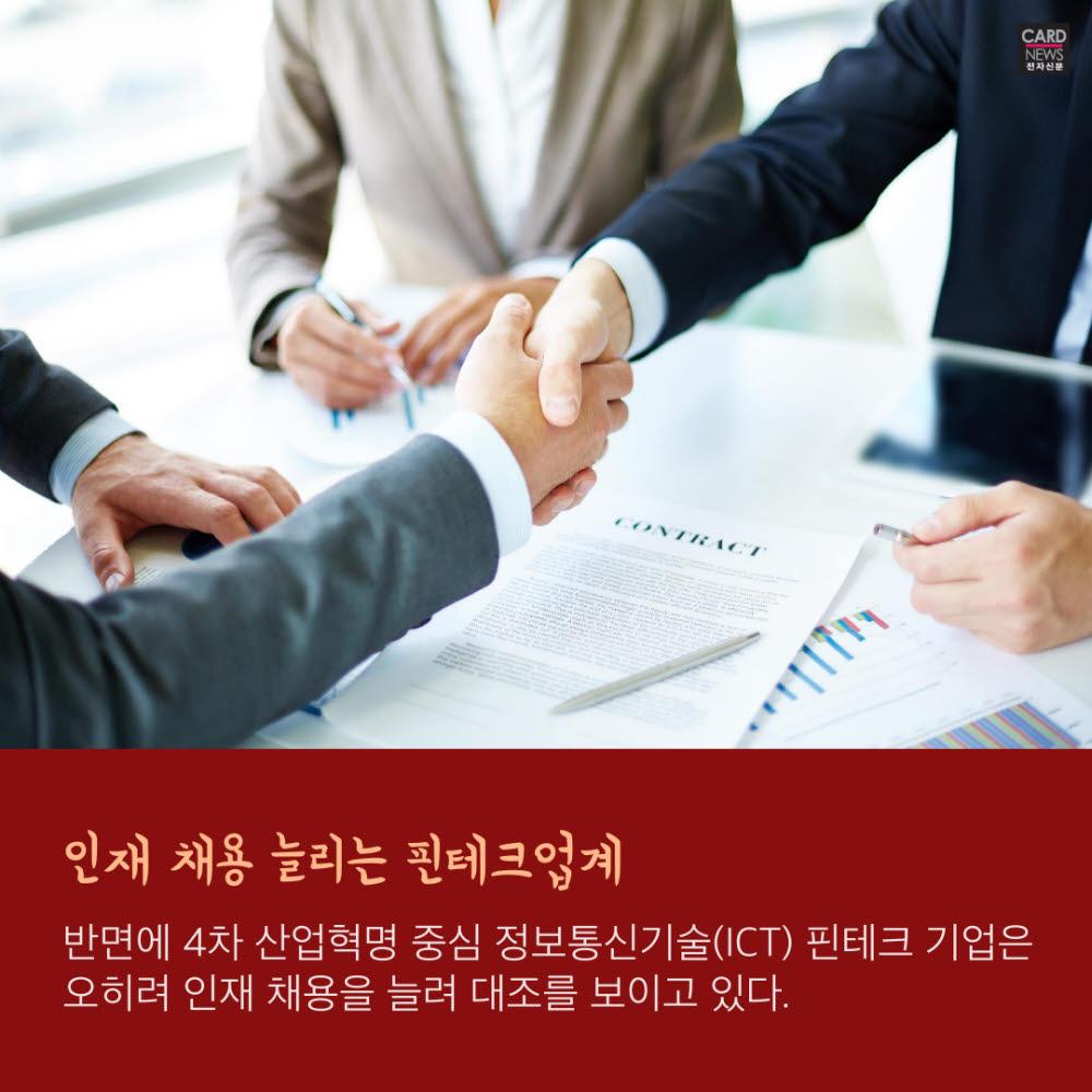 [카드뉴스]고용시장 한파 속 핀테크 분야 '훈풍'