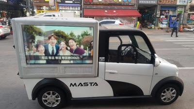 마스타전기차, 친환경 초소형전기차 '마스타밴' 제21대 총선 선거홍보 시범 운영