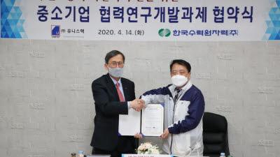 한수원, 국내 중소기업과 장비 국산화 협약