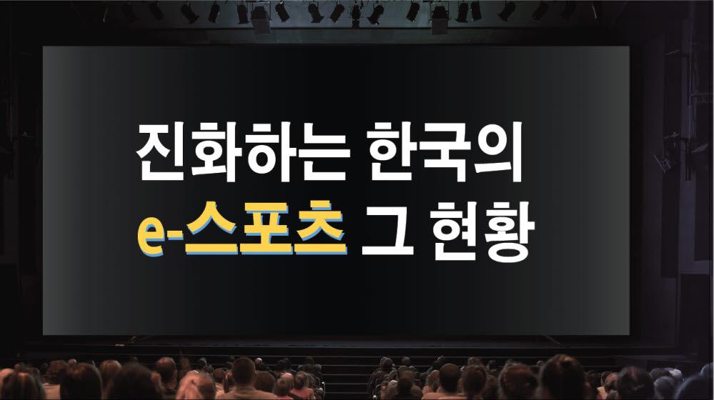 [모션그래픽]진화하는 한국의 e스포츠 그 현황