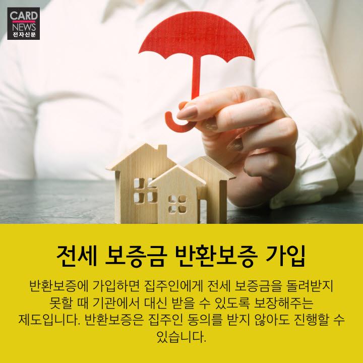 [카드뉴스]피 같은 전세보증금, 안전 거래로 지키자