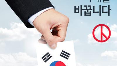 민주 '국난극복'·통합 '정권견제'..군소정당들도 선전 기대