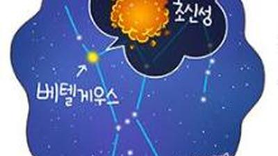 베텔게우스가 '조만간' 폭발한다? 별의 일생