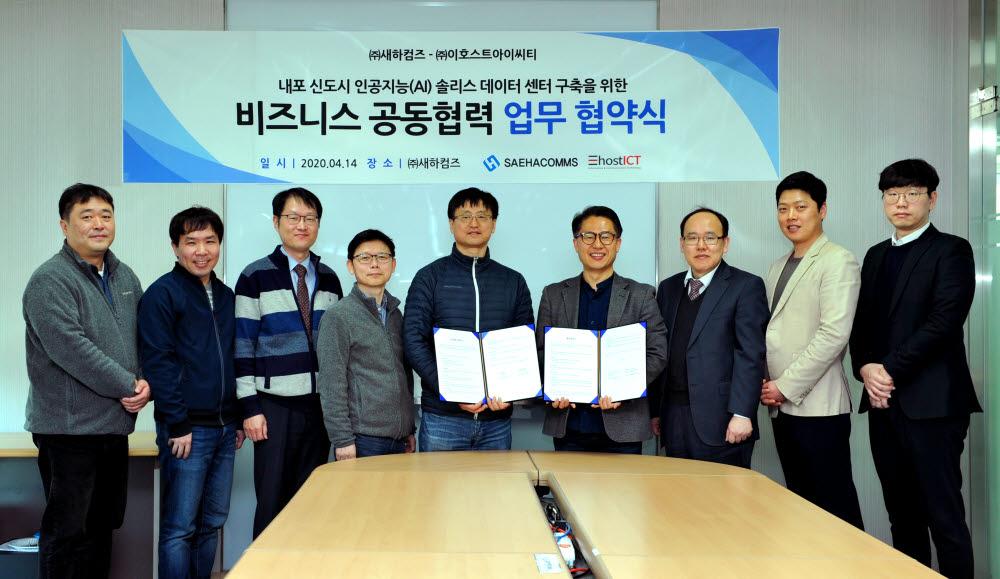 김철민 이호스트ICT 대표(오른쪽 네 번째)가 서장열 새하컴즈 대표(〃 다섯 번째)와 14일 인공지능(AI) 솔리스 데이터센터 성공 구축을 위한 업무협약을 체결했다.