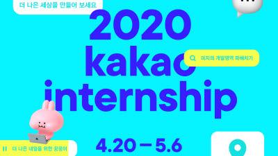 카카오, 출범 이후 첫 서비스·비즈 분야 인턴 채용