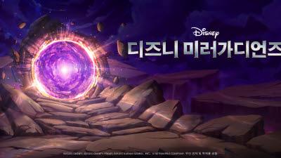 넷마블 북미 자회사 카밤, 디즈니와 액션 RPG '디즈니 미러 가디언즈' 개발