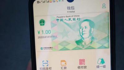 중국 CBDC 발행 임박...앱 화면 유출