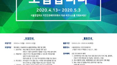 서울창업허브, 키친인큐베이터 푸드메이커 5기 모집… 5월 3일까지 접수