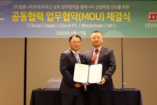 최용호 틸론 대표(사진 왼쪽)와 오태헌 아트피큐 대표는 디지털 콘텐츠 공유플랫폼 개발을 위한 업무 협약을 체결했다.