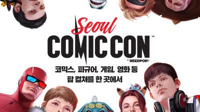 코믹콘 서울, 일반 티켓 예매 개시