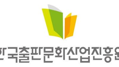 한국출판문화산업진흥원, 2020년 인문독서아카데미 수행기관 선정 결과 발표