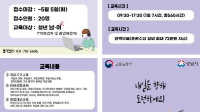 성남여성인력개발센터, 글로벌 게임QA & GM 전문인력 양성과정 모집
