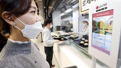 "LG CNS, ""얼굴로 결제한다""…식당에도 '언택트' 서비스 등장"