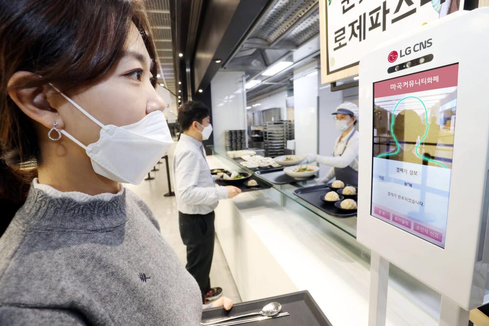 마곡 LG CNS 본사 지하식당에서 직원이 안면인식 커뮤니티 화폐로 식사를 결제하는 모습. LG CNS 제공