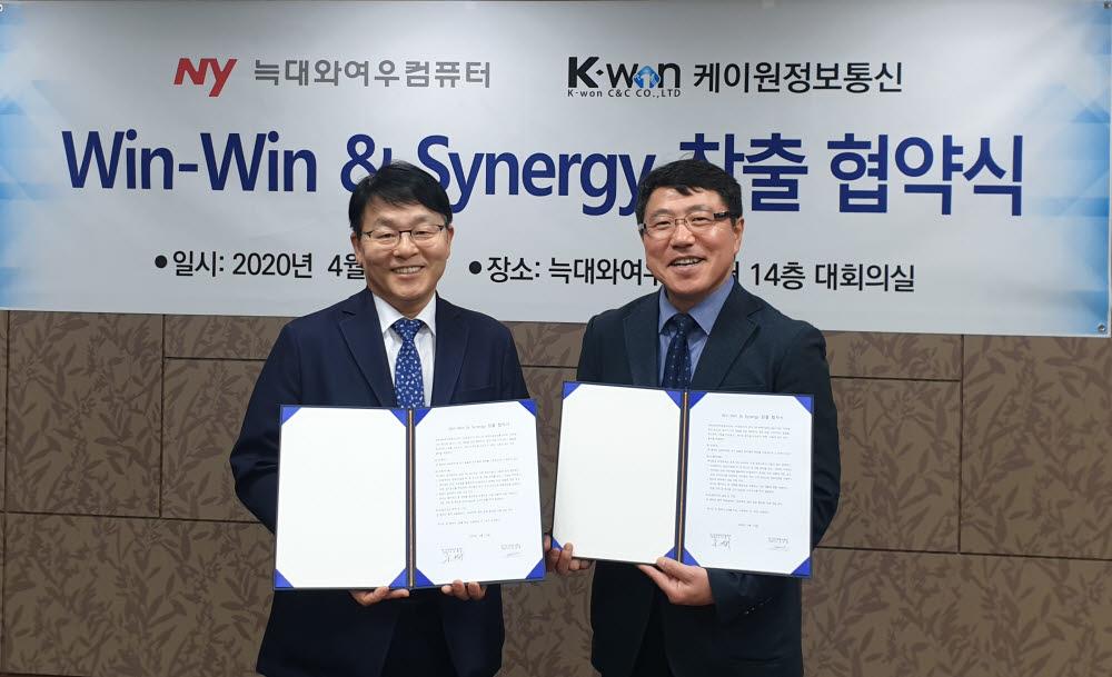 우명구 늑대와여우컴퓨터 대표(오른쪽)가 송관섭 케이원정보통신 사장과 23일 윈윈(Win-Win) & 시너지(Synergy) 창출 협약서를 교환했다.