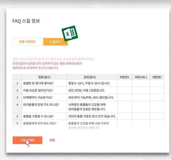 단비아이엔씨, 2분만에 챗봇 만들어주는 위자드 서비스 개발
