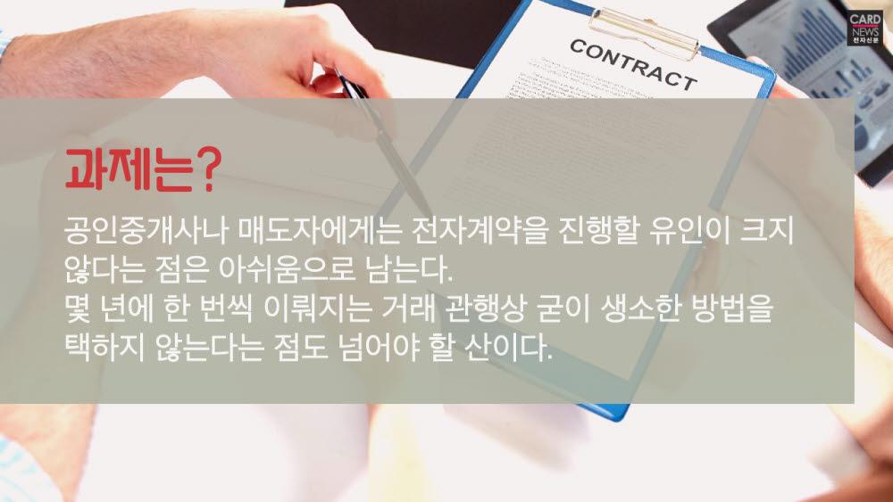 [카드뉴스]부동산 전자계약, 주목 받는 이유는?