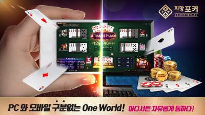 네오위즈·잼팟, '1일 손실한도' 폐지···웹보드게임 경쟁 본격화