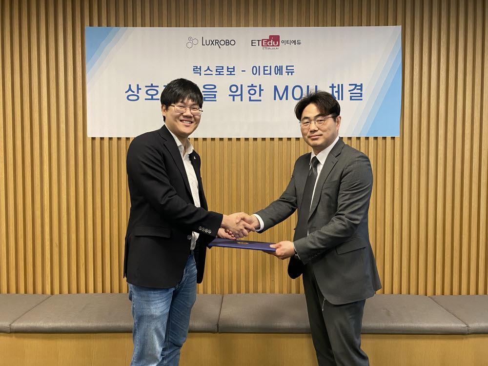 신혜권 이티에듀 대표(오른쪽)와 오상훈 럭스로보 대표가 MOU를 교환하고 있다. 이티에듀 제공