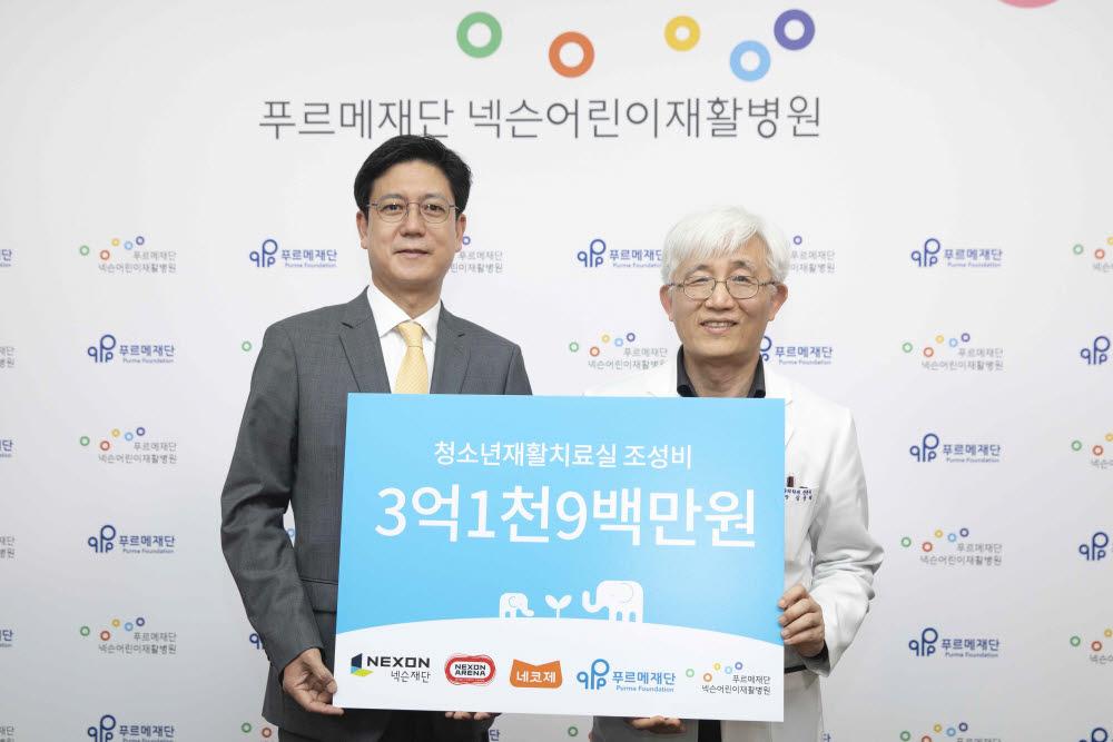 넥슨재단, '푸르메재단 넥슨어린이재활병원'에 운영기금 3억원 전달