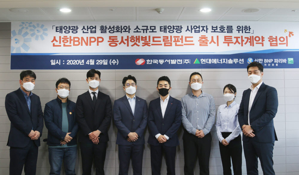 At the headquarters of Shinhan BP Paribas Asset Management in Yeongdeungpo-gu, Seoul on the 29th, officials from Korea East-West Power, Hyundai Energy Solution Co., Ltd. and Shinhan BNP Paribas Asset Management took a commemorative photo after the start-up meeting of the East-West Sunlight Dream Fund business development.