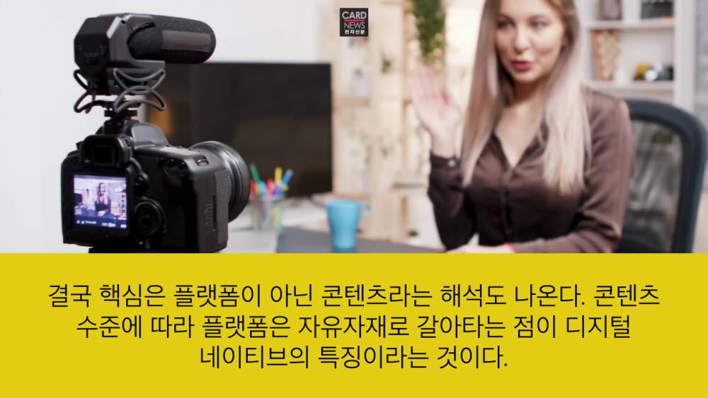 [카드뉴스]'콘텐츠 유목민'의 일상